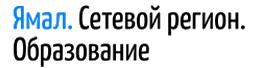 Ямал. Сетевой регион. Образование
