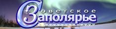 Советское Заполярье